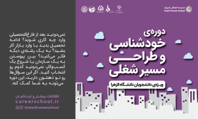 دوره خودشناسی و طراحی مسیر شغلی مدرسه اشتغال شریف - مخصوص دانشجویان دانشگاه الزهرا
